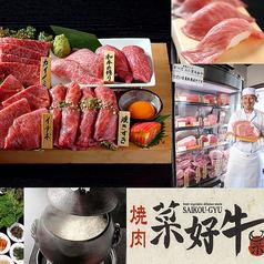 やおき小倉店七輪焼>