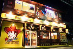 Cafe Bar Komanechi コマネチ 塩釜口店