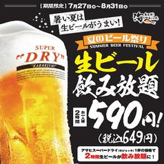 海へ 札幌駅地下街 アピア APIA店