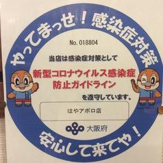 民芸肉料理はや 阿倍野アポロ店