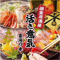 祇園山笠 梅田店