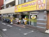 ドレミファクラブ 永福町店 カラオケ 割引クーポン・カラオケ割引クーポン