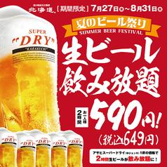 北海道 目黒西口店