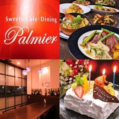スイーツカフェ ダイニング パルミエ Palmier