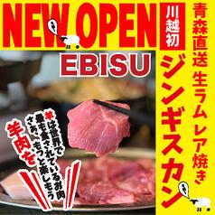 肉バルEBISU