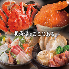 北海道 アトレ大森店