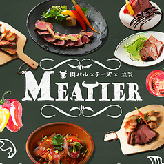 MEATIER ミーチェ 松山店