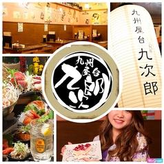 九州屋台 二代目九次郎 研究学園エビスタウン店