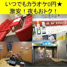 HAPPY カラオケ SKY 和歌山次郎丸店