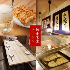 八剣伝 仙台泉中央店