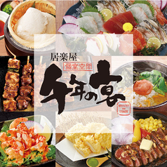 千年の宴 一ノ関西口駅前店