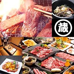 焼肉 蔵 富山飯野店