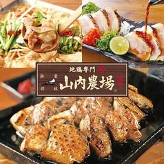 山内農場 JR千葉駅前店