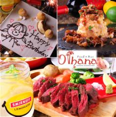 Food and Bar Ohana オハナ