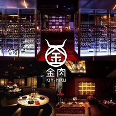 「金肉 KIN-NIKU 名古屋」の画像検索結果