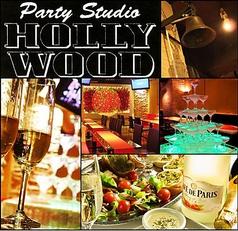 パーティスタジオ ハリウッド HOLLYWOOD