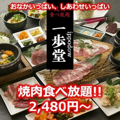一歩堂 外環東大阪店