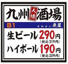 薩摩魚鮮水産 八重洲中央口店