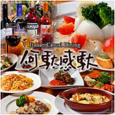 Itarian Casual Dining 何駄感駄 東池袋本店クチコミ・Itarian Casual Dining 何駄感駄 東池袋本店クーポン