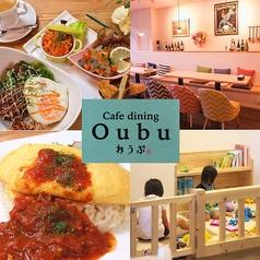 Cafe dining Oubu