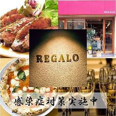 PIZZA&BAL REGALO レガーロ 横川店