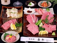 嘉牛 肉市場