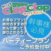 クラップクラップ clapclap 溝の口店 割引クーポン・カラオケ割引クーポン