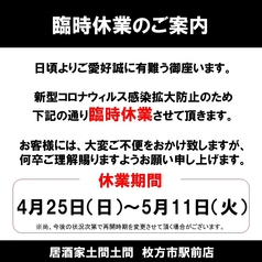 土間土間 枚方市駅前店