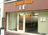 チョットバー イフ Chot-Bar ifクチコミ・チョットバー イフ Chot-Bar ifクーポン