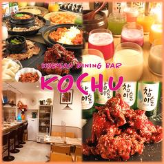 韓国料理専門店 こちゅ