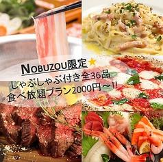 NOBUZOU ノブゾウ 北24条店