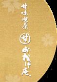 おかげ庵 篠原橋店 甘味喫茶クチコミ・おかげ庵 篠原橋店 甘味喫茶クーポン
