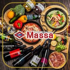 Massa マッサ