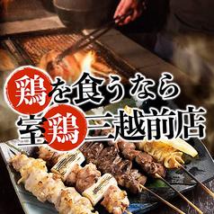 炭火地鶏 室鶏 日本橋三越前本店