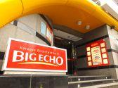 ビッグエコー BIG ECHO 錦糸公園店 カラオケクチコミ・ビッグエコー BIG ECHO 錦糸公園店 カラオケクーポン