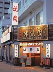 味覚園 札幌北口店 炭焼