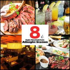 エイト・ライスフィールド・カフェ eight Ricefield cafe 札幌駅北口店