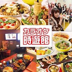 時遊館 新潟駅前店