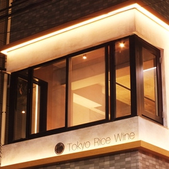 Tokyo Rice Wine たまプラーザ店