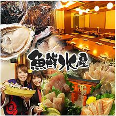 魚鮮水産 三代目網元 三次駅前店