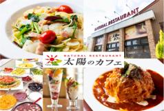 太陽のカフェ 西宮店