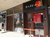 一蘭 東京ドームシティ ラクーア店 ラーメンクチコミ・一蘭 東京ドームシティ ラクーア店 ラーメンクーポン