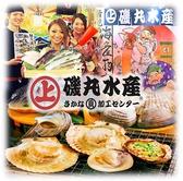 磯丸水産 高田馬場店クチコミ・磯丸水産 高田馬場店クーポン