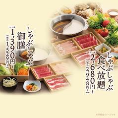 温野菜 福島駅前店