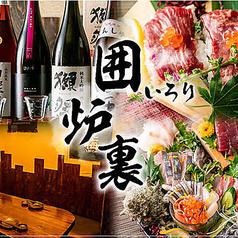 幾蔵飯田橋店の画像