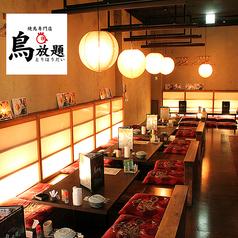 鳥放題 水戸 駅南COMBOX店