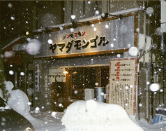 ヤマダモンゴル 北8条店