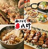 魚八 麹町店クチコミ・魚八 麹町店クーポン