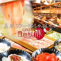 GINZA 春夏秋豚 コリドー店