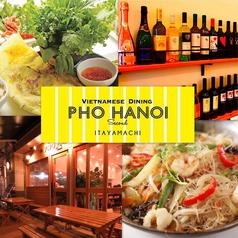 PHOHANOI second フォーハノイセカンド 浜松板屋町店